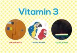 グループ展 Vitamin3